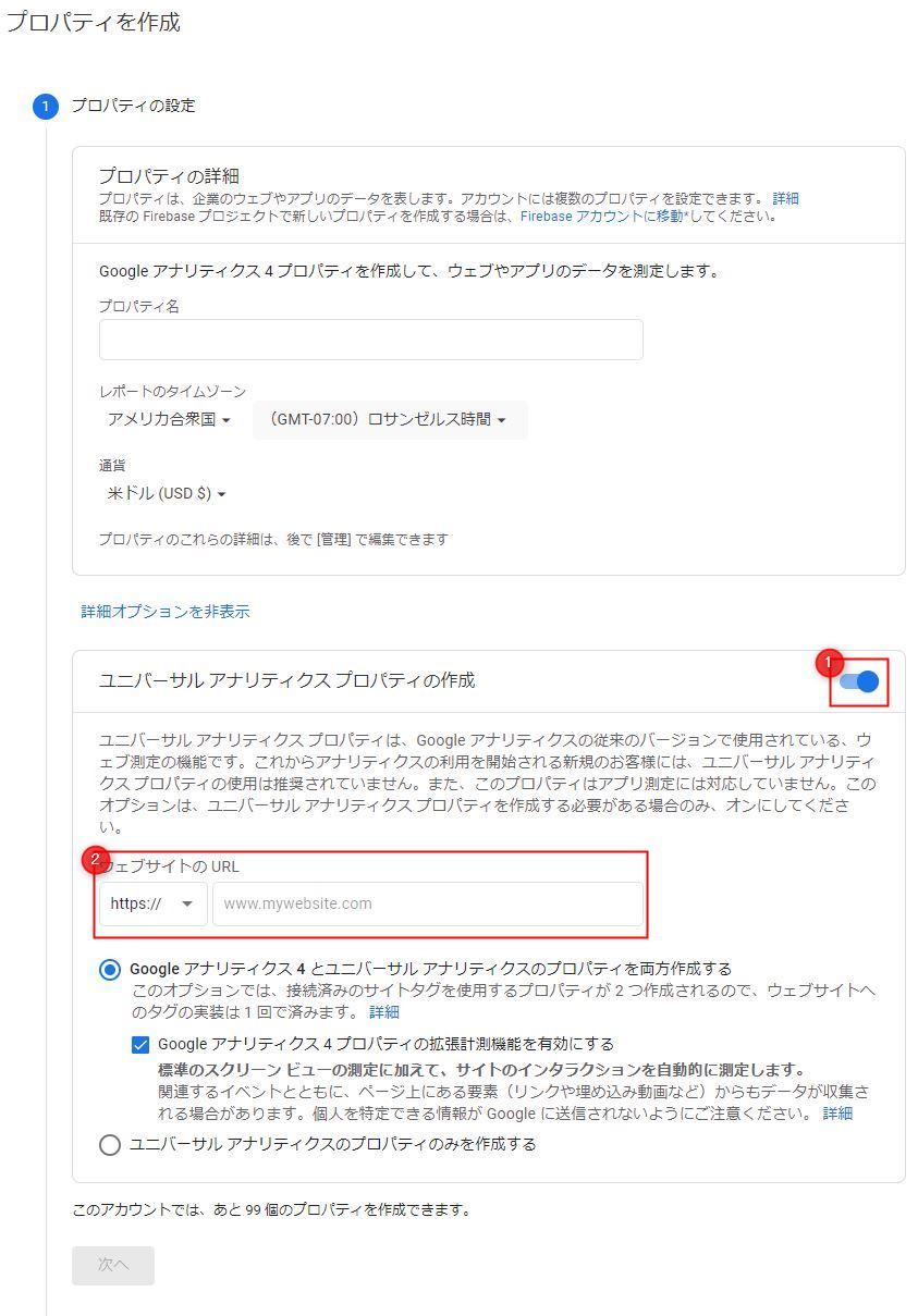 Google ユニバーサルアナリティックス