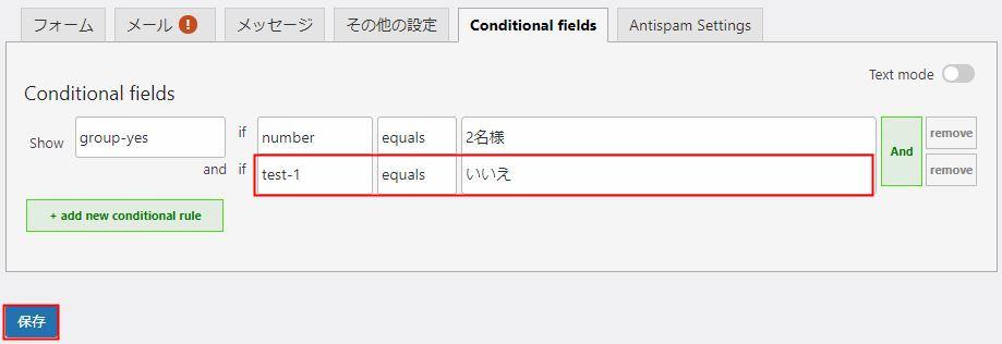 フォームのAND条件分岐