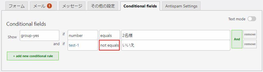 フォームの条件分岐ノットイコール