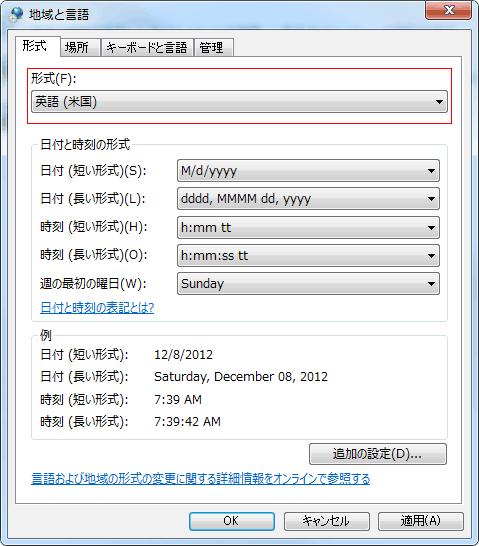 windows7 アプリケーション 文字化け解消