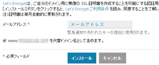 lets-encrypt03