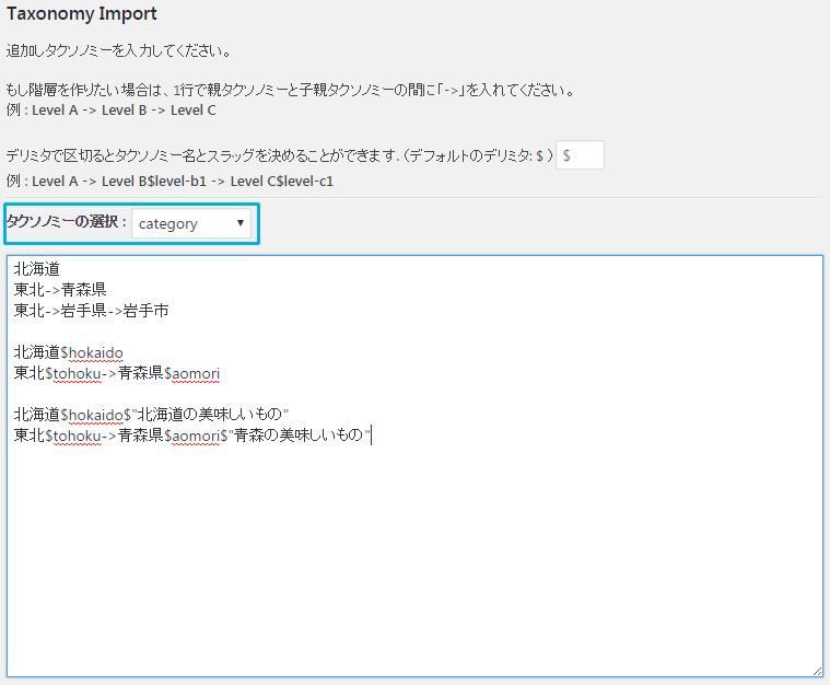taxonomy-import